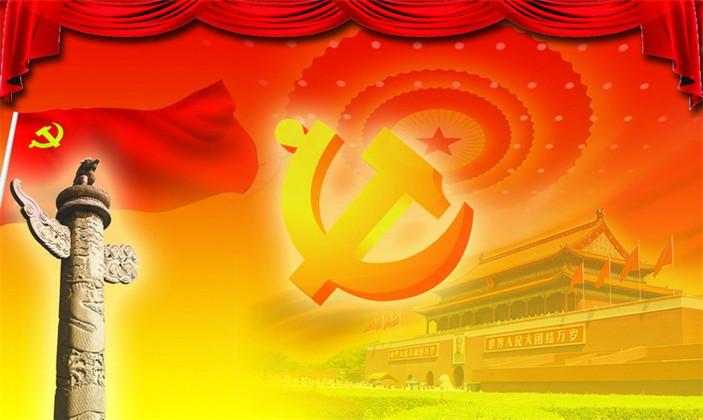 中国共产党成立纪念日