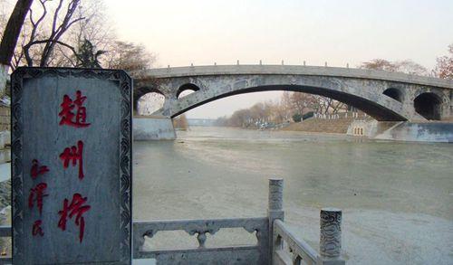 中国桥梁瑰宝:赵州桥