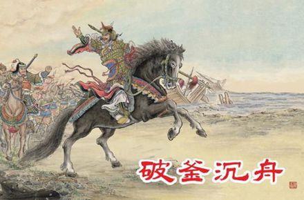 【巨鹿之战】巨鹿之战简介