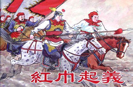 红巾军起义