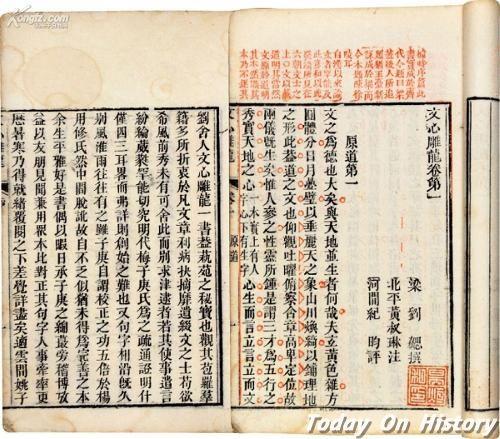 第一部汉族美学和文学理论巨著:刘勰《文心雕龙》