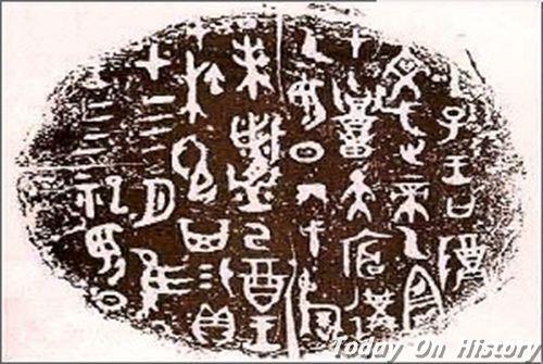 我国最早的地理记录在甲骨文上