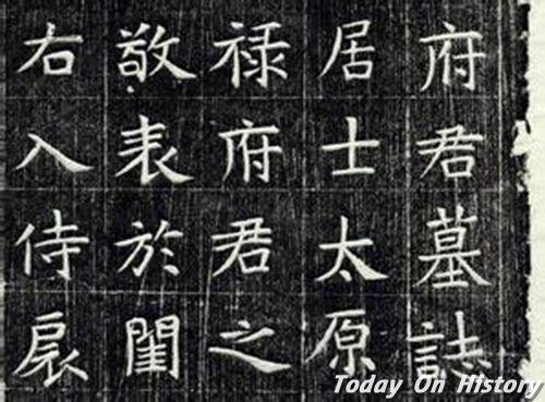 隋朝北方书法特点 隋朝北方书写风格