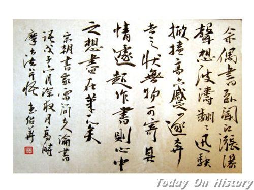 隋朝西北的书写载体 隋朝江南的书写载体