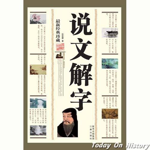 中国古典书记之第一 除了第一部诗集你还知道什么
