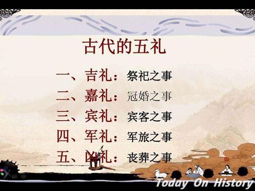 """中国作为礼仪之邦 古代的""""五礼""""分别是什么"""