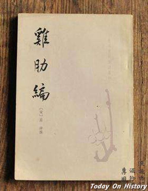 古人也爱聊八卦 这本书记录了知名人士侃八卦的功夫