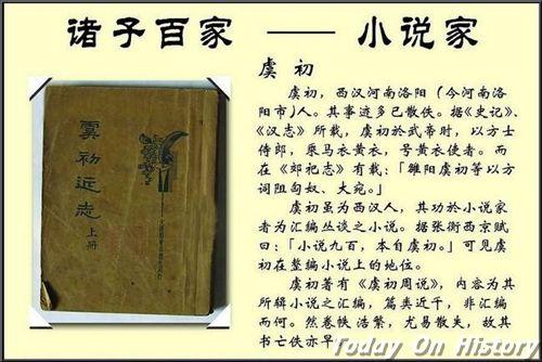 先秦小说家被视为不入流者 他们主要写什么