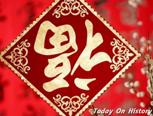 """中国人为何将""""福""""字倒贴 竟然和明朝马皇后有关"""
