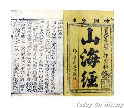 上古文化中的三大奇书 中华文化瑰宝却少有人知