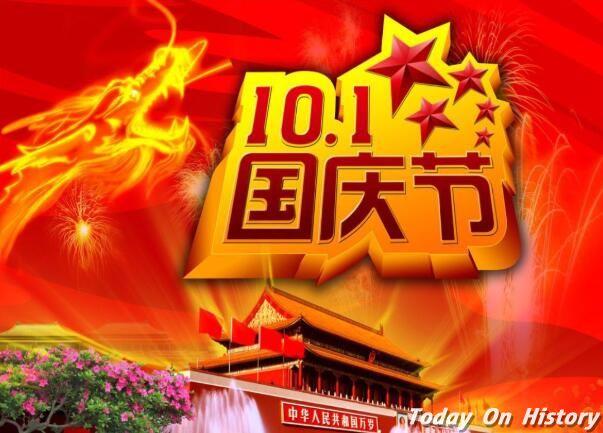 """""""国庆""""一词的由来"""
