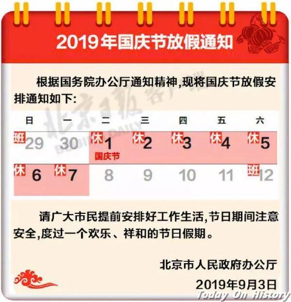 今年国庆节的放假时间已确定